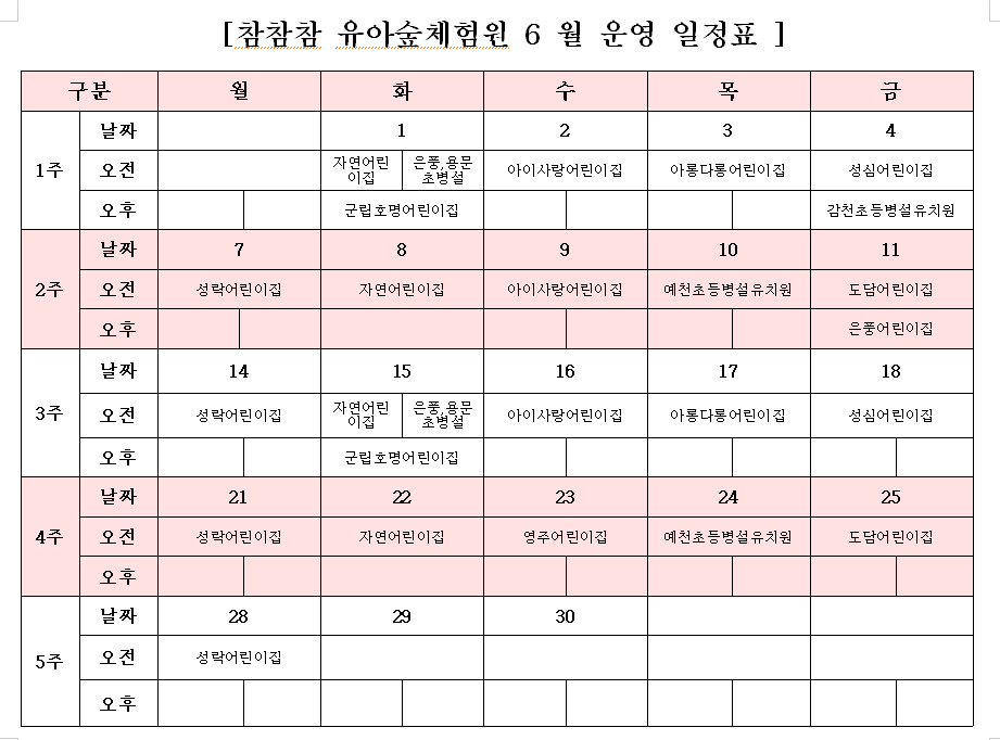 참참참 6월 운영표.png