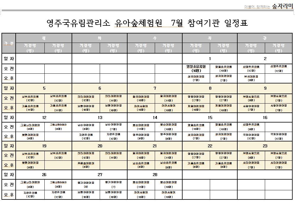 7월 참여기관 일정표.png