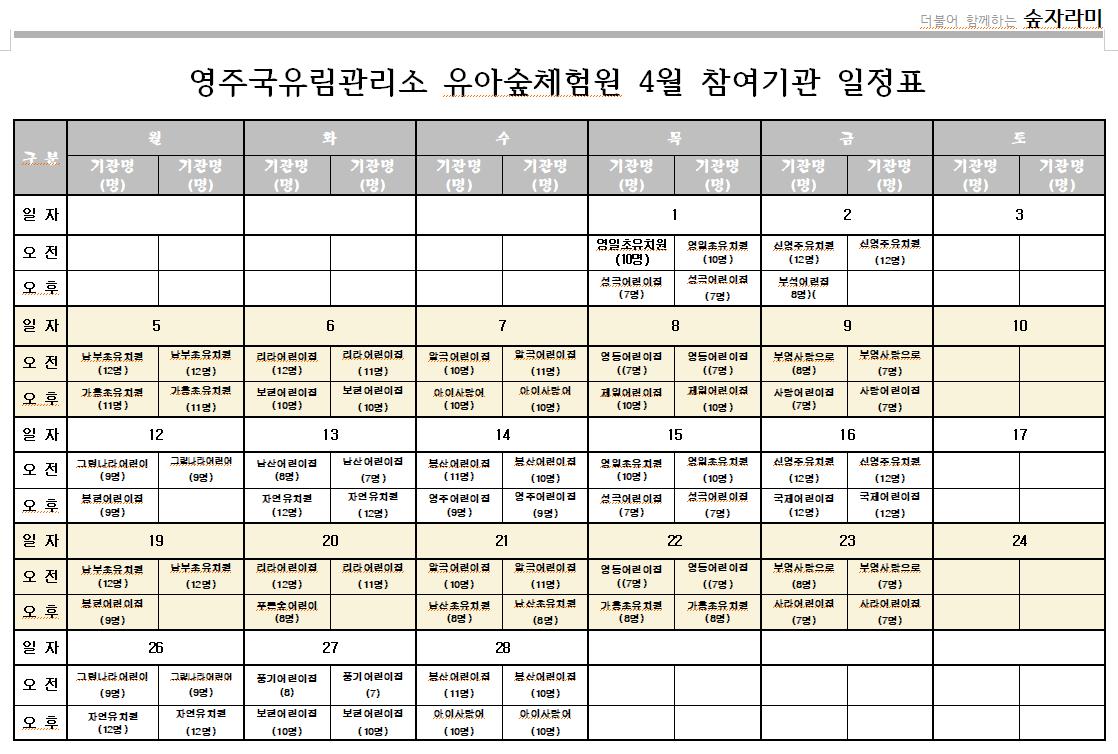 영주4월.png