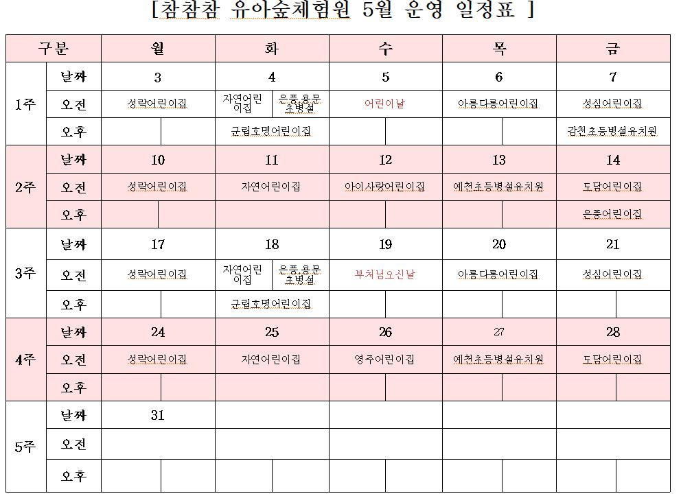 참참참_5월.png