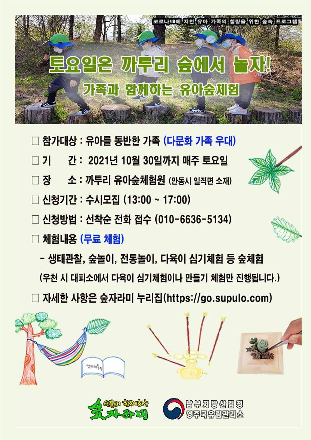 숲 체험 실시 안내문 토요일_배포용001.jpg