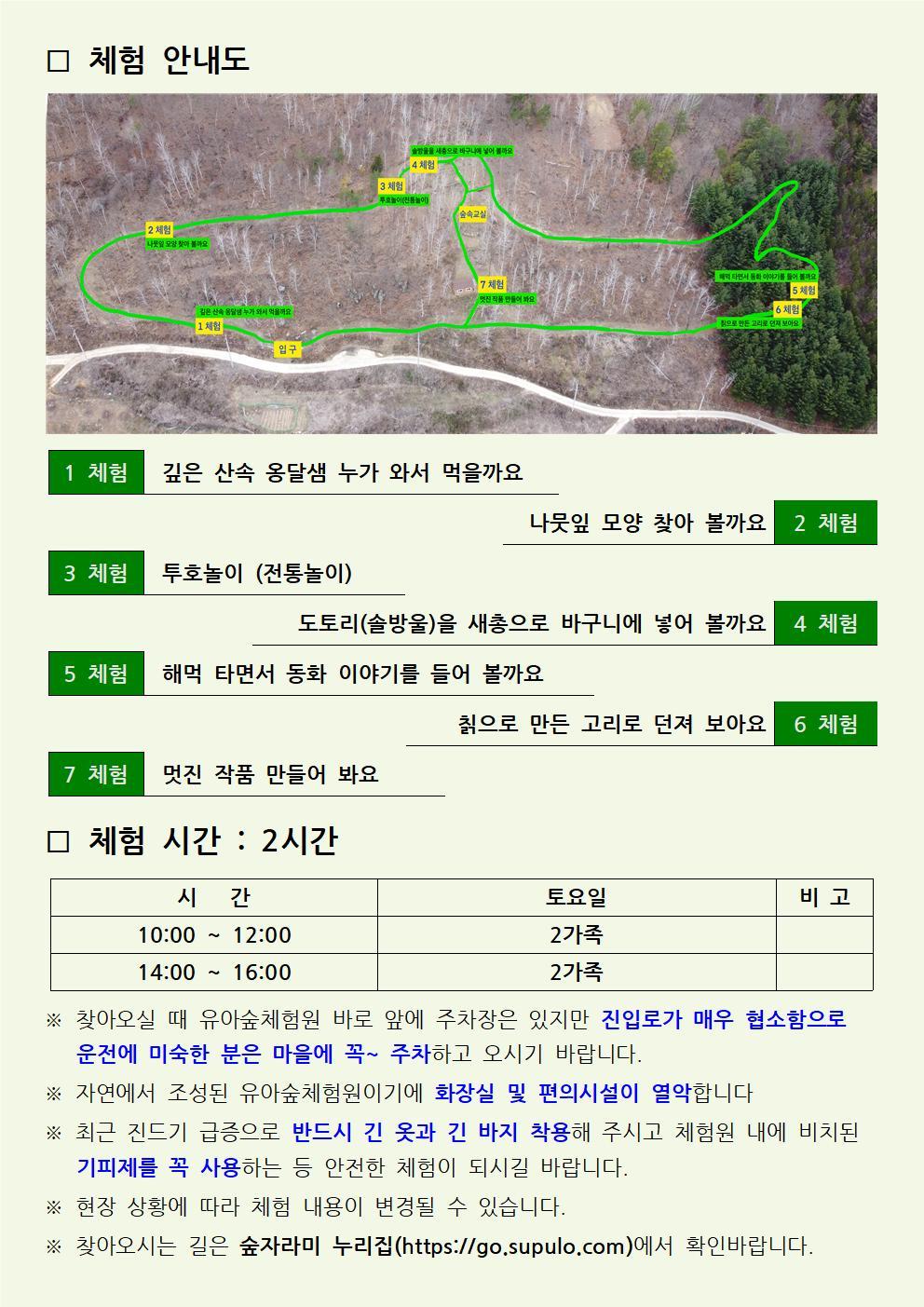 숲 체험 실시 안내문 토요일_배포용002.jpg