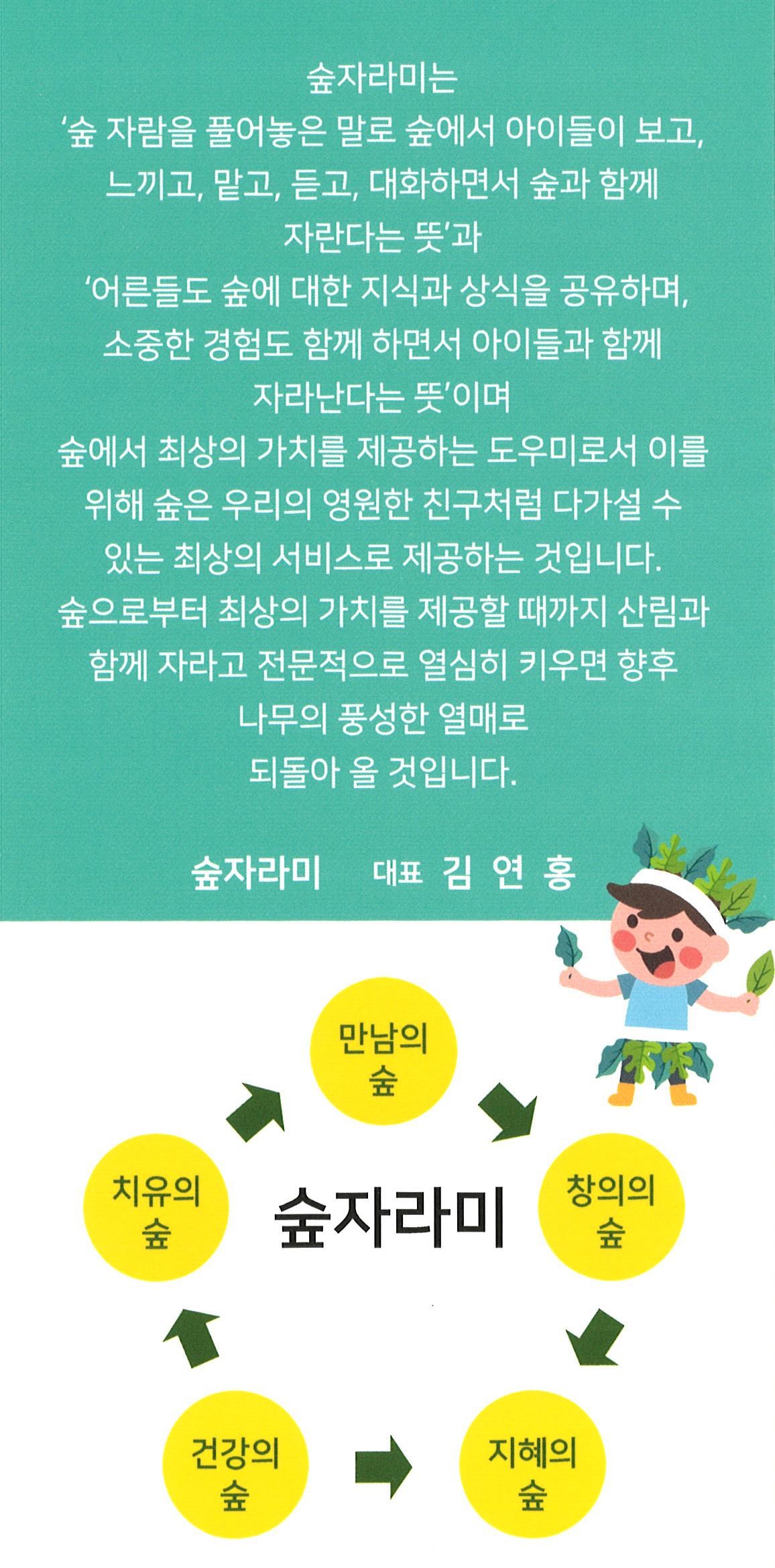 숲자라미 소개.jpg